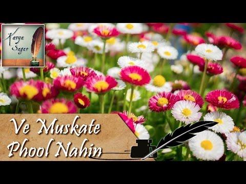 वे मुस्काते फूल नहीं |  Ve Muskate Phool Nahin |  Hindi Kavita | Mahadevi Verma Poems