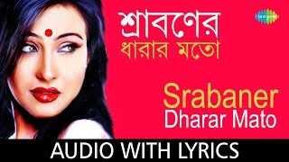 Srabaner Dharar Mato with lyrics | Arundhati Holme Chowdhury | Aalo | Rabindranath Tagore