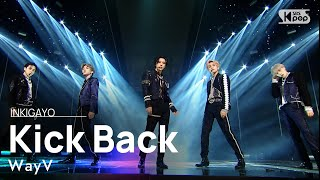 Download WayV(웨이션브이) - Kick Back (Korean Ver.) @인기가요 inkigayo 20210321