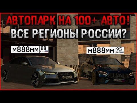 ТОПОВЫЙ АВТОПАРК НА 100+ ТАЧЕК! ВСЕ РЕГИОНЫ РОССИИ?! КОЛЛЕКЦИЯ М888ММ! - MTA CCDPLANET.