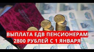 Выплата ЕДВ пенсионерам 2800 рублей с 1 января