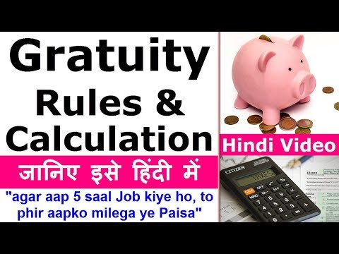 Gratuity Rules And Calculation In Hindi | Formula For Gratuity | Gratuity 2019 Rules