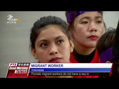 CIVIL GROUPS CAMPAIGN FOR RIGHTS OF MIGRANT WORKERS 20170213 公視晨間新聞