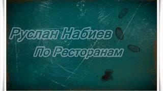 Руслан Набиев - По Ресторанам(, 2011-07-31T05:26:54.000Z)
