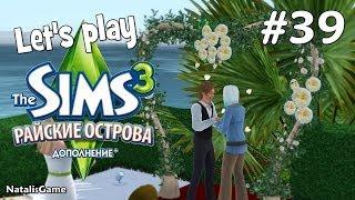 Давай играть Симс 3 Райские острова #39 Поцелуй в танце