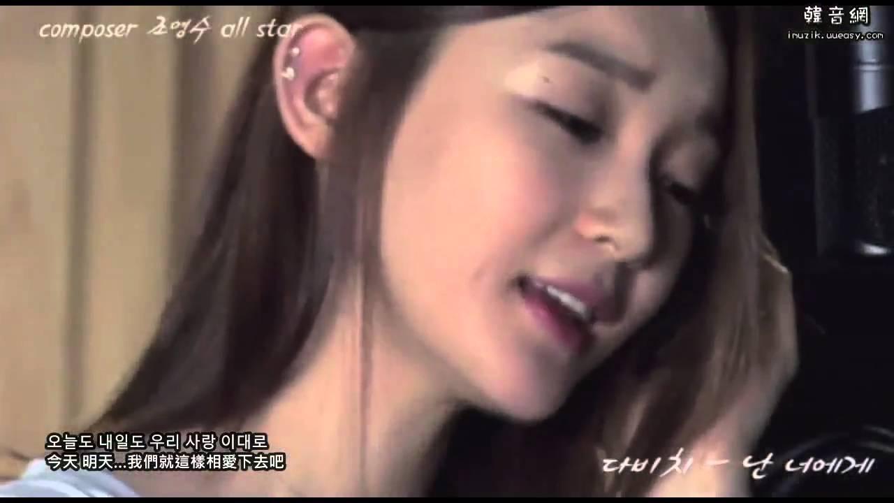 [HD] Davichi(다비치)   我對你來說(난 너에게)  MV中字