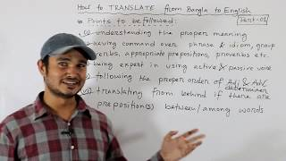 How to Translate from Bangla to English Introduction  Part-01