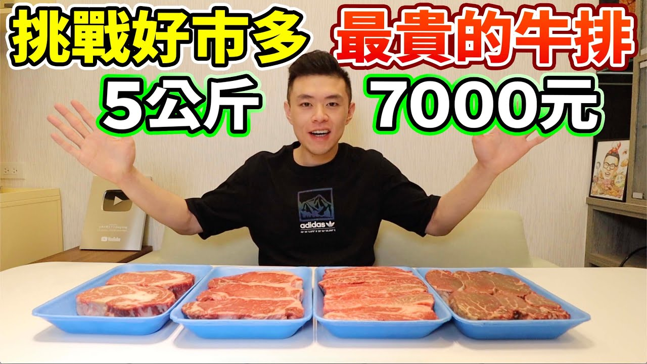 大胃王挑戰開箱好市多最貴的牛排7000元5公斤!丨MUKBANG Taiwan Competitive Eater Challenge Food Eating Show|大食い