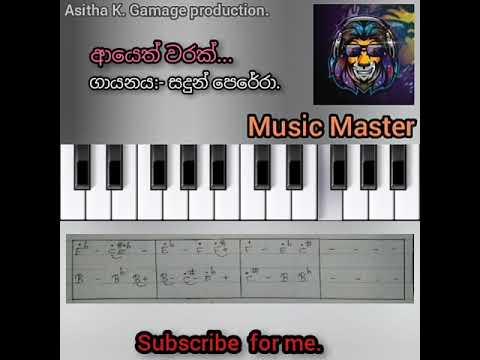 ආයෙත්-වරක්-song.-(ayeth-warak-song-playing-with-the-keyboard).