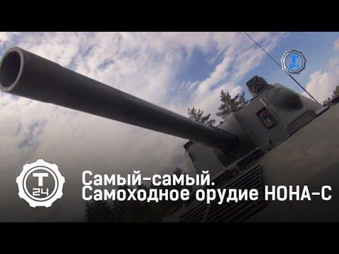 Самоходное орудие НОНА-С | Самый-самый | Т24