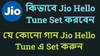 How To Set Jio Hello Tune In Bengali   Jio Hello Tune  