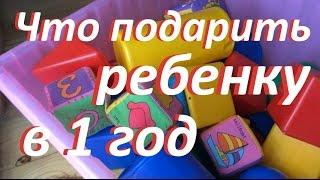 видео Что подарить на год девочке. 20 лучших подарков.