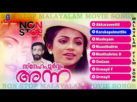 Snehapoorvam Anna | Malayalam Movie Songs |  Super hit Songs | Non Stop Songs
