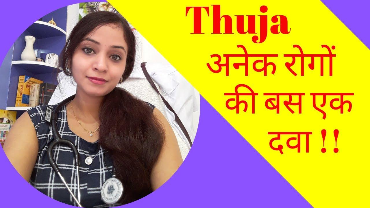 Thuja Occidentalis Homeopathic Medicine | Thuja 30, Thuja 200, Thuja 1m  symptoms, uses & Benefits