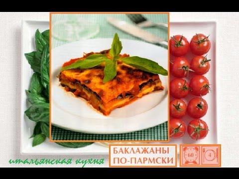 Рецепт Итальянская кухня. Баклажаны по-пармски
