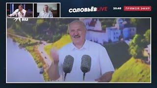 Лукашенко ПОШЕЛ В АТАКУ! Соловьев о Белоруссии и заявлениях президента
