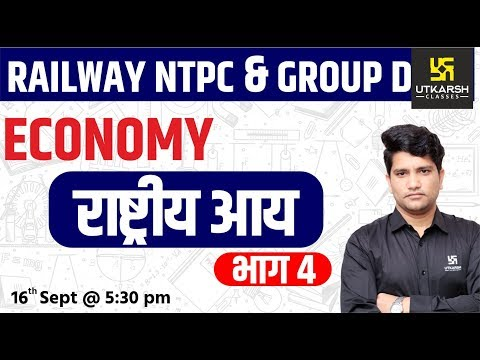 Economy | National Income #4 | Railway NTPC & Group D Special Classes | By Umesh Sir