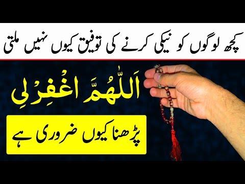 Gunah Par Astaghfar Karne Ki Fazilat   Astaghfirullah Ke Benefits   Charagh Jannat