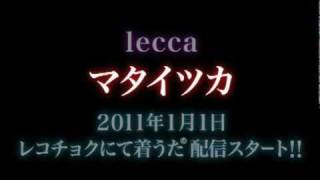2011年leccaバラードプロジェクトいよいよ始動!!! 第1弾は、「For You」...