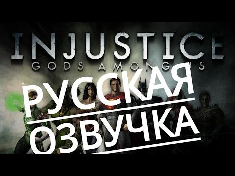 Injustice gods among us/РУССКАЯ ОЗВУЧКА