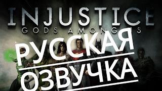 Injustice gods among us/РУССКАЯ ОЗВУЧКА смотреть онлайн в хорошем качестве бесплатно - VIDEOOO