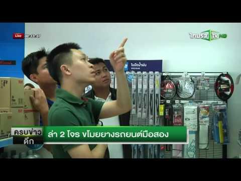 ล่า 2 โจรขโมยยางรถยนต์มือสอง | 26-10-58 | ครบข่าวดึก | ThairathTV