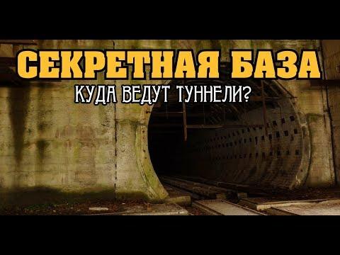 СЕКРЕТНАЯ БАЗА СССР.ЭКСПЕРИМЕНТЫ О КОТОРЫХ МЫ НИКОГДА НЕ УЗНАЕМ.КУДА ВЕДУТ ЭТИ ТУННЕЛИ?