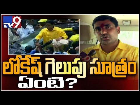 Nara Lokesh responds on his nickname Pappu - TV9