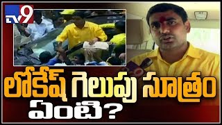 Nara Lokesh responds on his nickname Pappu - TV9