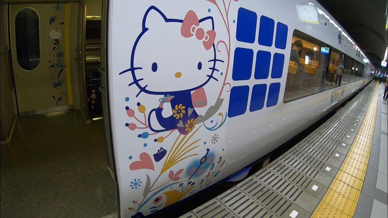 【ハローキティ はるか號】に初乗車! 関西空港駅 → 京都駅 ...