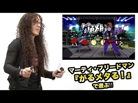 マーティ・フリードマン、『がるメタる!』で遊ぶ!!