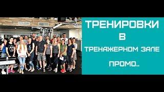 видео Тренировка на МАССУ︱1 День→ НОГИ Тренажерный зал