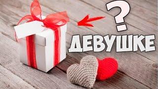 видео Подарок девушке и жене на день Святого Валентина