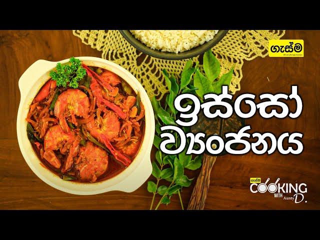 ඉස්සෝ ව්යංජනය | Prawn Curry