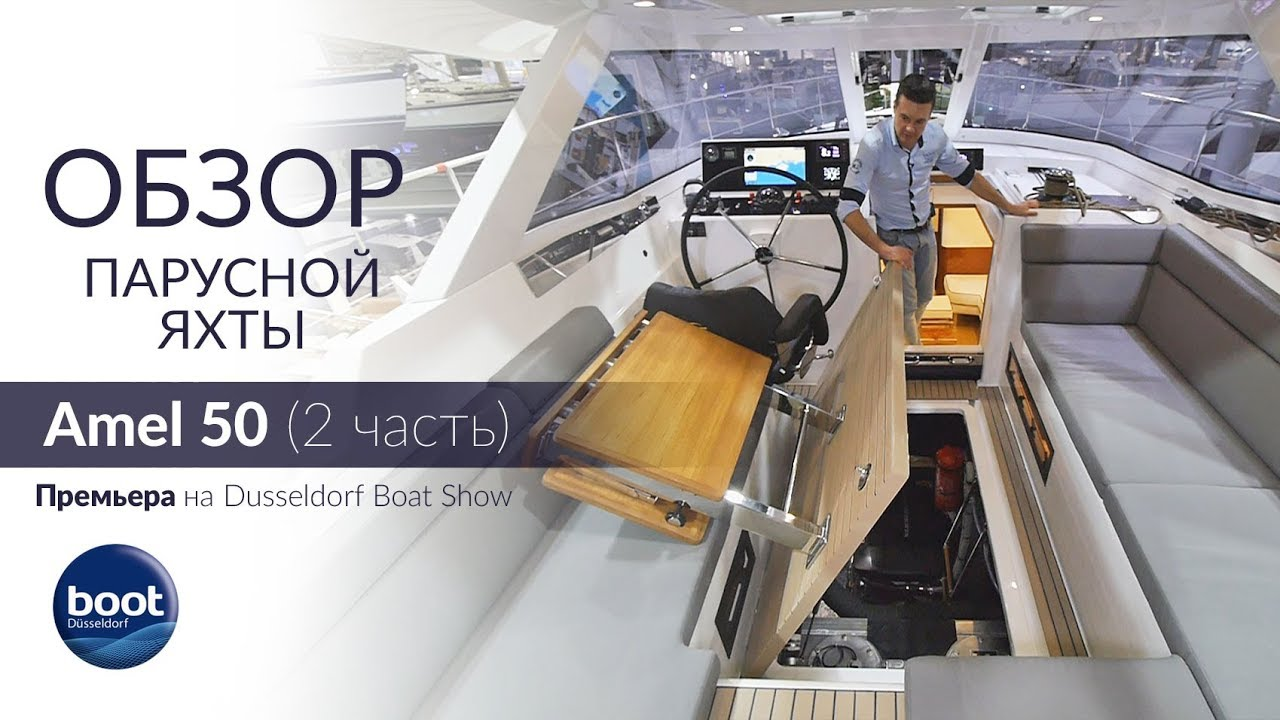 Amel 50 inside out, Part 2 - The technical side  Dusseldorf Boat Show