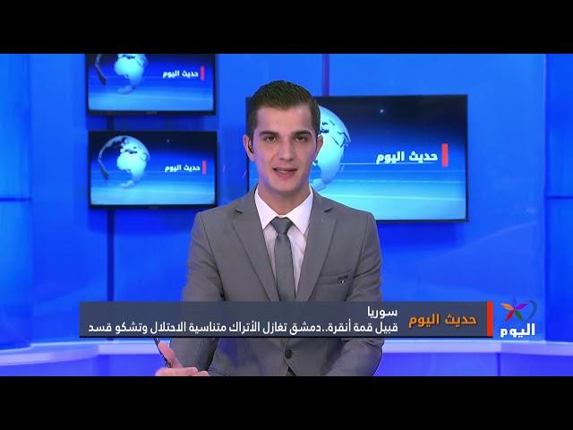 حديث اليوم: قبيل قمة أنقرة..دمشق تغازل الأتراك متناسية الاحتلال وتشكو قسد