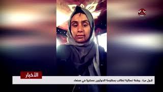 لأول مرة .. وقفة نسائية تطالب بمقاومة الحوثيين عسكريا في صنعاء | تقرير يمن شباب