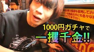 1000円ガチャで当たったものをそのまま売ってみた。 【第二弾】