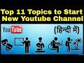 Top 11 Best Youtube Channel Ideas and Topics to get you started.