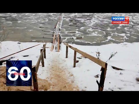 """В Кировской области люди рискуют остаться отрезанными от """"большой земли"""". 60 минут от 17.12.19"""