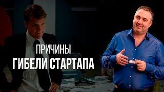 Причины гибели стартапа. Как не пропасть в самом начале?(Хотите обучаться у Алекса Яновского на постоянной основе? Регистрируйтесь на обучение здесь http://alexyanovsky.com/lp..., 2016-05-18T18:56:58.000Z)