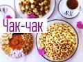 Чак чак Chak Chak mp3