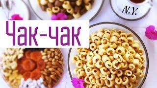 Чак - чак/Chak - chak