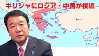 【青山繁晴】財政危機のギリシャにロシア、中国が触手を伸ばしている!