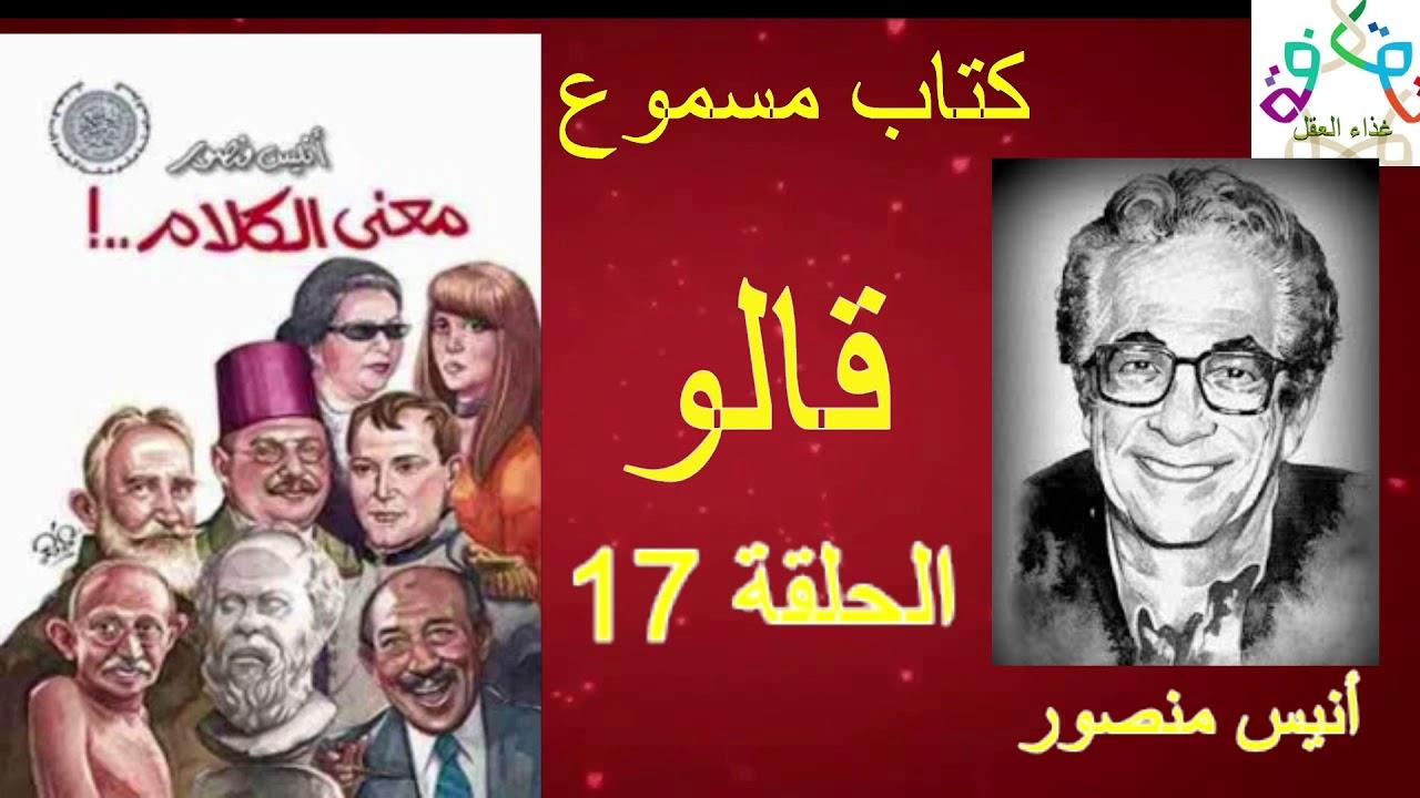 كتاب معنى الكلام أنيس منصور