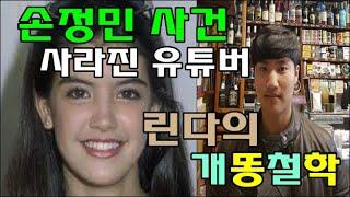 손정민 사건 다루다 사라진 유튜버! 린다의 개똥철학!! (feat.김웅기자)