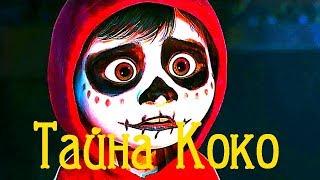 Тайна Коко мультфильм смотреть онлайн!