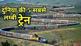 देखकर आँखों पर यकीन नही होगा । दुनिया की 5 सबसे लम्बी ट्रेन । Top 5 longst train