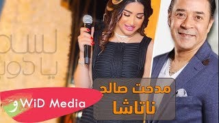 مدحت صالح و ناتاشا - لسه يادوب  / Medhat Saleh \u0026 Natasha - Lesa Yadob
