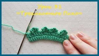 Вязание крючком для начинающих. Урок 31 Трехлистное Пико / Three-leaved Pico